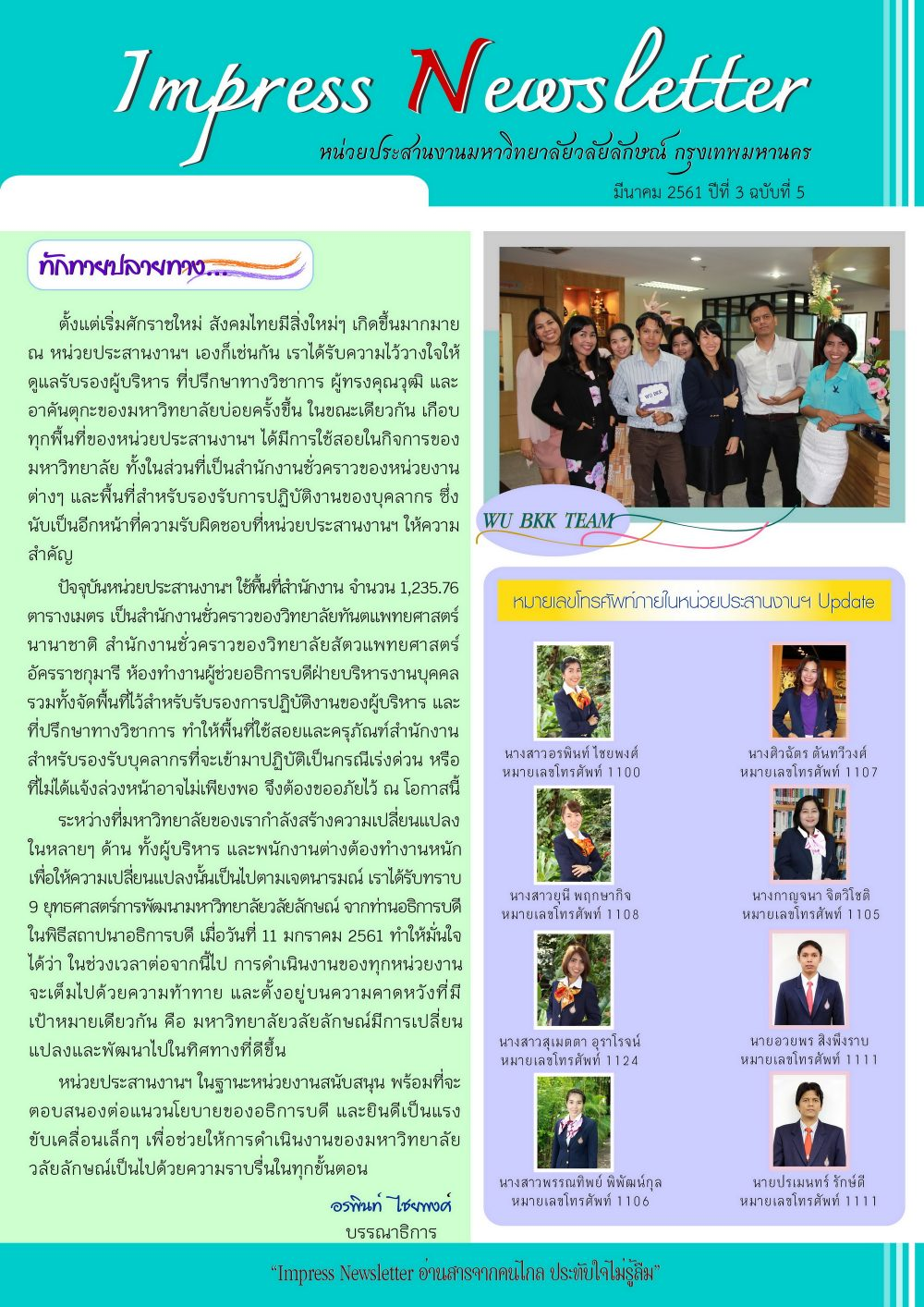 Impress Newsletter No.5_Page_1