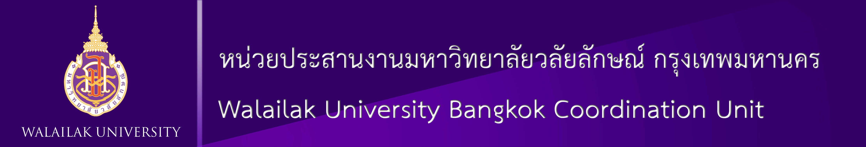 หน่วยประสานงานมหาวิทยาลัยวลัยลักษณ์ กรุงเทพมหานคร