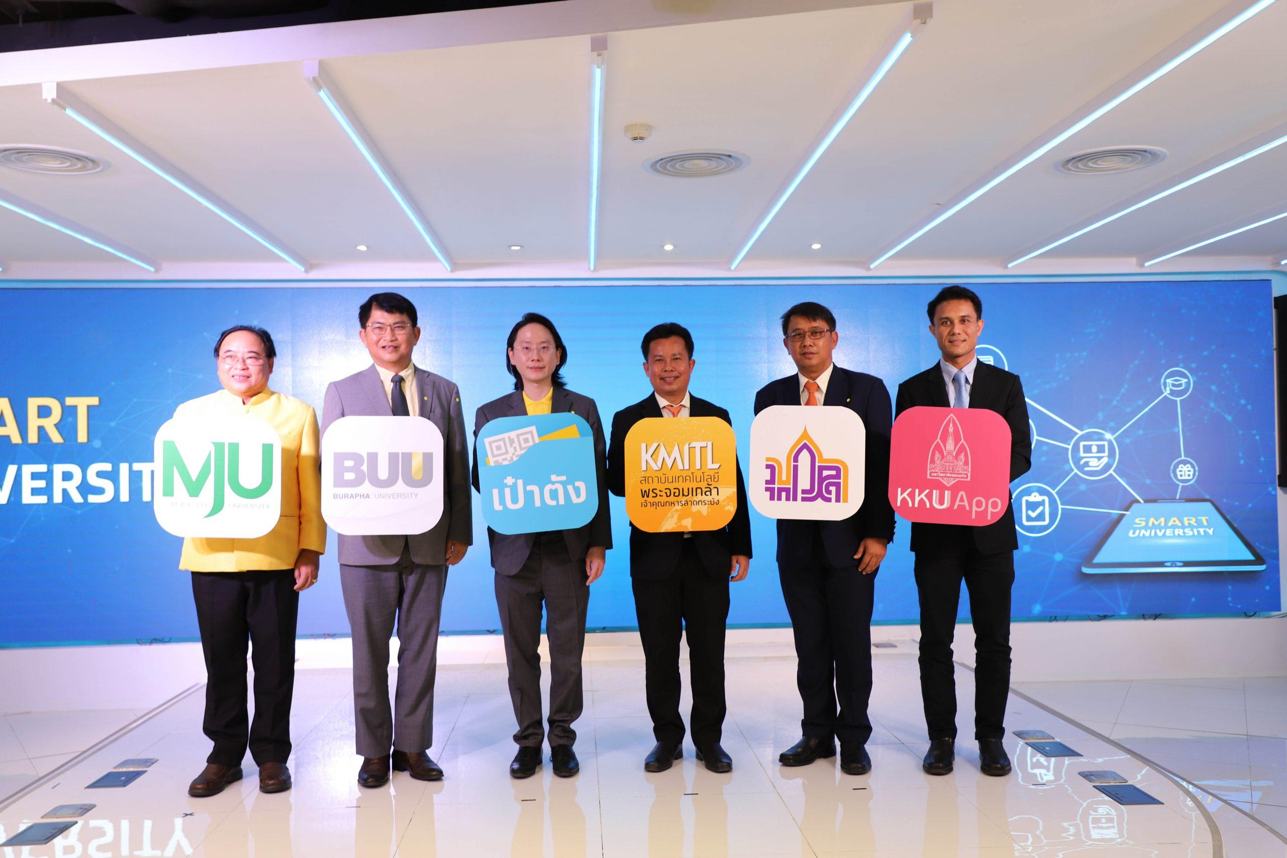 มหาวิทยาลัยวลัยลักษณ์ Smart University