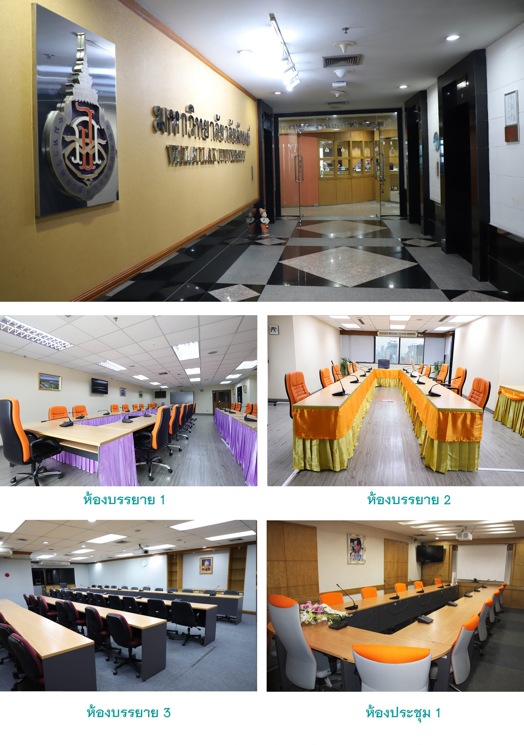 conference room services